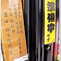 S282_2012京阪神之旅.jpg