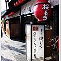 S284_2012京阪神之旅.jpg