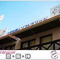 S621_2012京阪神之旅.jpg