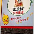 S710_2012京阪神之旅.jpg