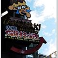 S788_2012京阪神之旅.jpg