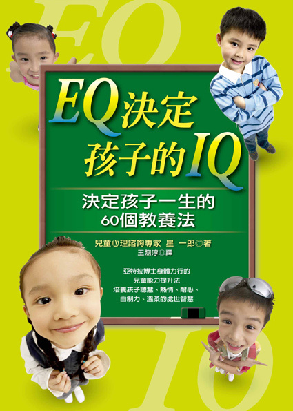 83EQ決定孩子的IQ.tif