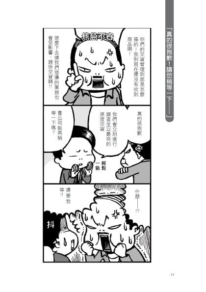 圖解NLP惡魔說話術_樣章2.jpg