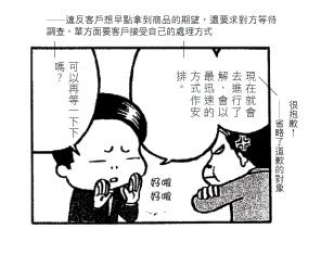 圖解NLP惡魔說話術_樣章4.jpg