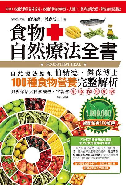 自然食物療法全書_封面.jpg