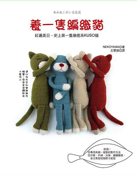 養一隻編織貓_單封面.jpg