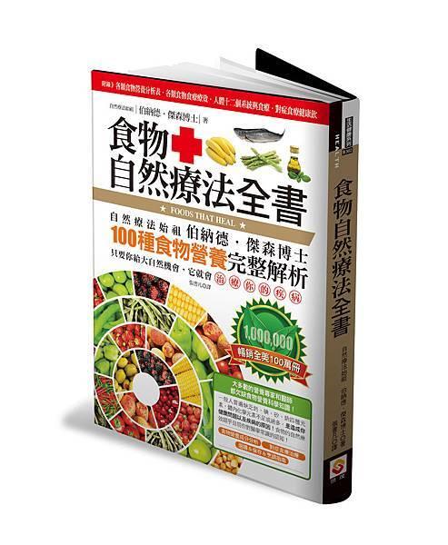食物自然療法立體書.jpg