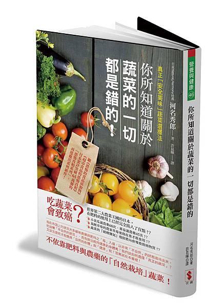 你所知道關於蔬菜的一切都是錯的_立體書封.jpg