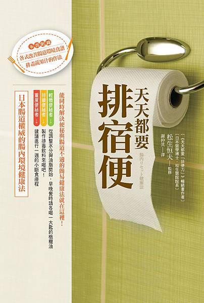 B359天天都要排宿便--日本腸道權威的腸內環境健康法       內附獨創32道重建腸內環境食譜