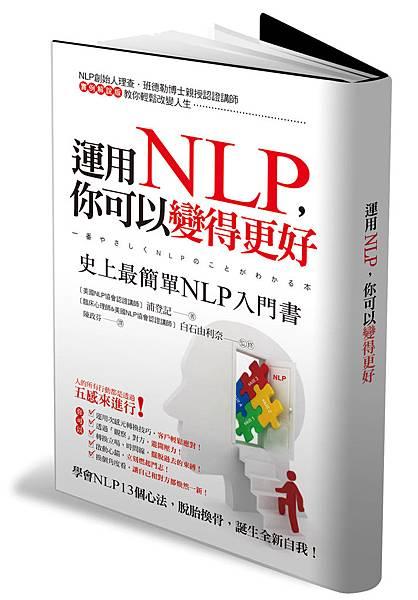 運用NLP,你可以變得更好_立體封面