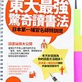東大最強驚奇讀書法 --日本第一補習名師特訓班