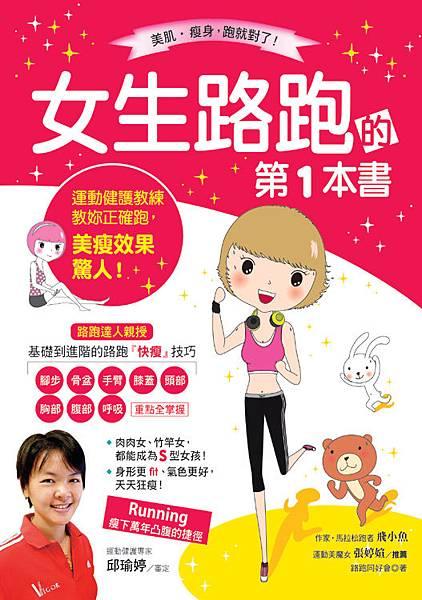 女生路跑的第一本書──運動健護教練教妳正確跑,美瘦效果驚人