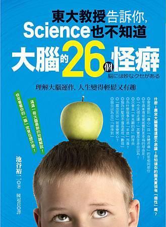 東大教授告訴你,Science也不知道大腦的26個怪癖