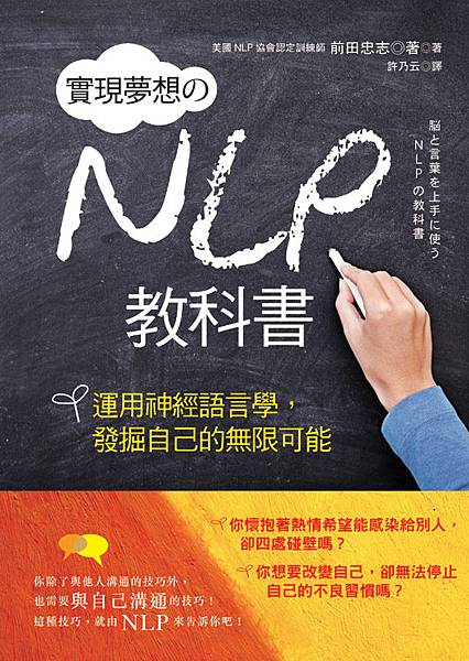實現夢想的NLP教科書_封面