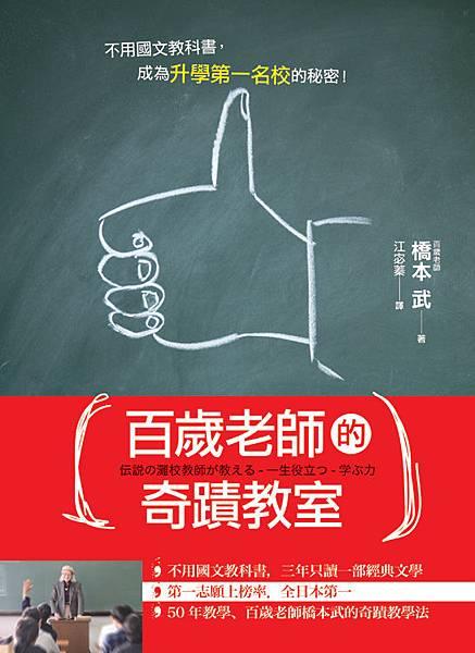 百歲老師的奇蹟教室——不用國文教科書,成為升學第一名校的秘密!