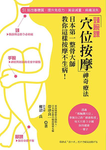 「頸腕踝穴位按摩」神奇療法!日本第一整骨大師教你這樣按摩不生病_封面