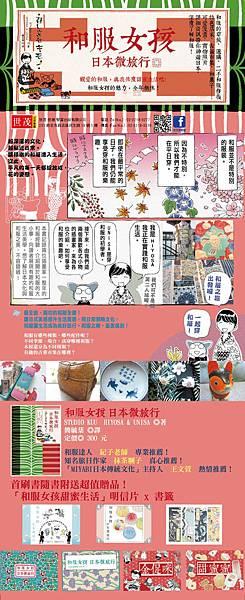 智富出版和服女孩日本微旅行新書宣傳1