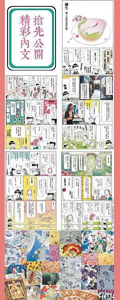 智富出版《和服女孩 日本微旅行》內容試閱圖.jpg