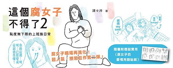 輪換-腐女2.jpg