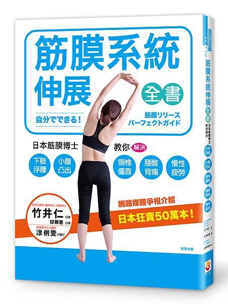 筋膜系統伸展全書:日本筋膜博士教你解決下肢浮腫、小腹凸出、頸椎僵直、腰酸背痛、慢性疲勞!.jpg