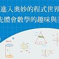 3月新書-程式設計必修的數學課.jpg