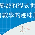 痞客邦-3月程式設計必修的數學課.jpg