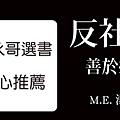 康永哥推薦-反社會人格的告白.jpg