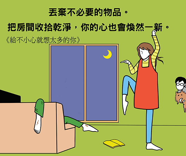 丟棄不必要的物品。 把房間收拾乾淨,你的心也會煥然一新。.png