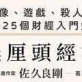 痞客邦-5月超無厘頭經濟學.jpg