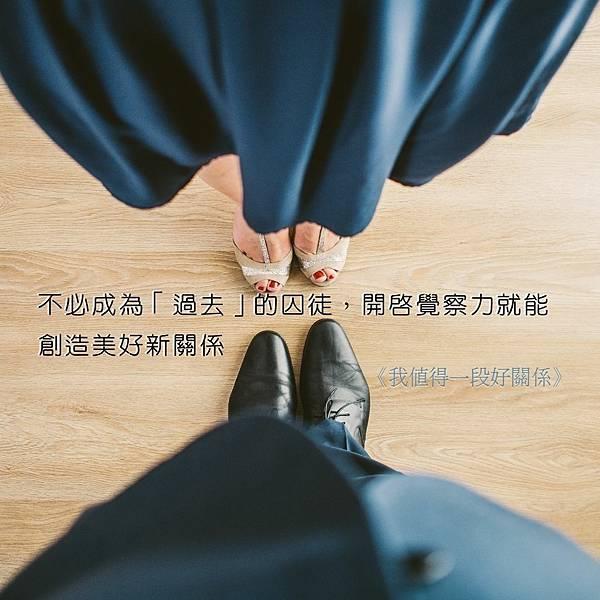 不必成為「過去」的囚徒,開啟覺察力就能創造美好新關係.jpg