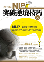 36實例版NLP突破逆境技巧30.jpg