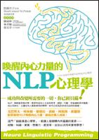 喚醒內心力量的NLP心理學.jpg