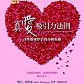 真愛吸引力法則_封面.jpg