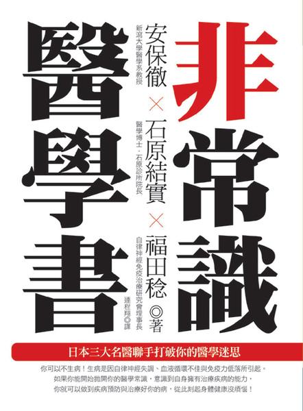非常識醫學書(封面).jpg