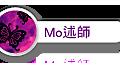 mo述師.png