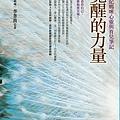 覺醒的力量封面-01.jpg