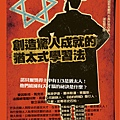 創造驚人成就的猶太式學習法.jpg
