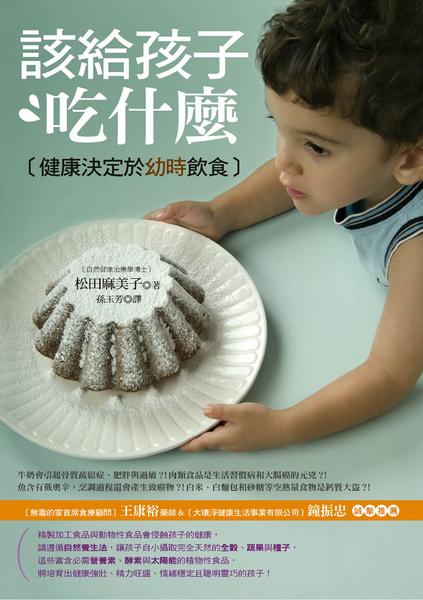 該給孩子吃什麼.jpg