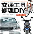 81圖解交通工具修理DIY.png