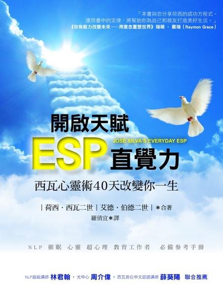 開啟天賦ESP直覺力──西瓦心靈術40天改變你一生_封面.jpg