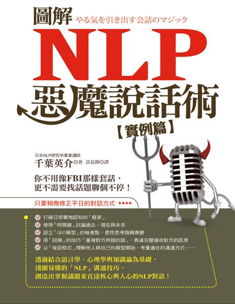 圖解NLP惡魔說話術_封面.jpg