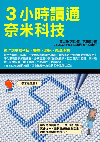 3小時讀通奈米科技.jpg