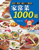 25家常菜.jpg