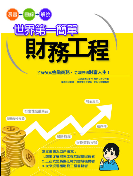 世界第一簡單財務工程封面.jpg