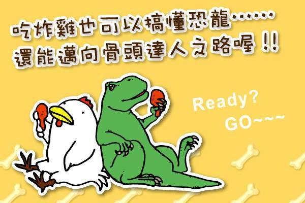 吃炸雞就能搞懂恐龍.jpg