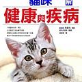A1圖解貓咪健康與疾病.tif