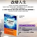 世茂出版--相信靈魂轉生改變人生的A4海報.jpg