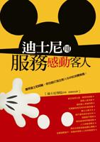 15迪士尼用服務感動客人.jpg