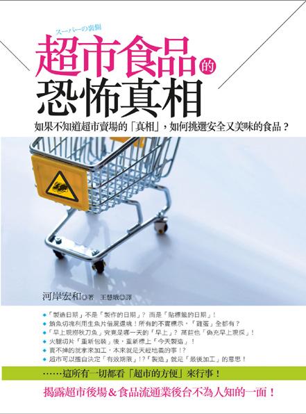 超市食品的恐怖真相_封面.jpg