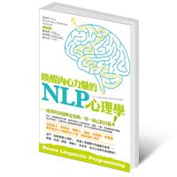 喚醒內心力量的NLP心理學-S.jpg